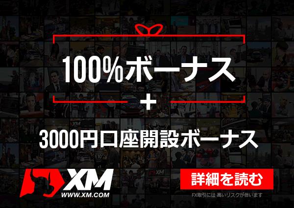 xm-ボーナス