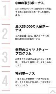 XMボーナスは3つの種類があり2020年最新